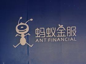 国际投资人对蚂蚁集团最新估值约2千亿